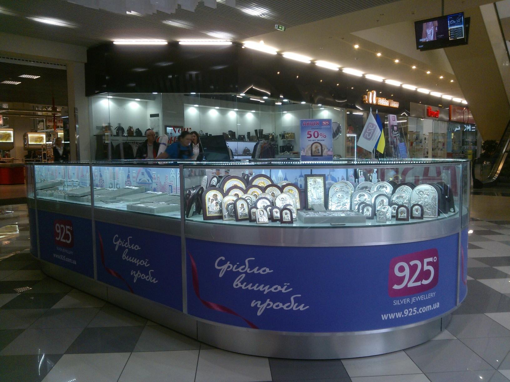 54b4bbc0febd Хотим к концу 2015 года довести общее число магазинов с логотипом «925» до  100!