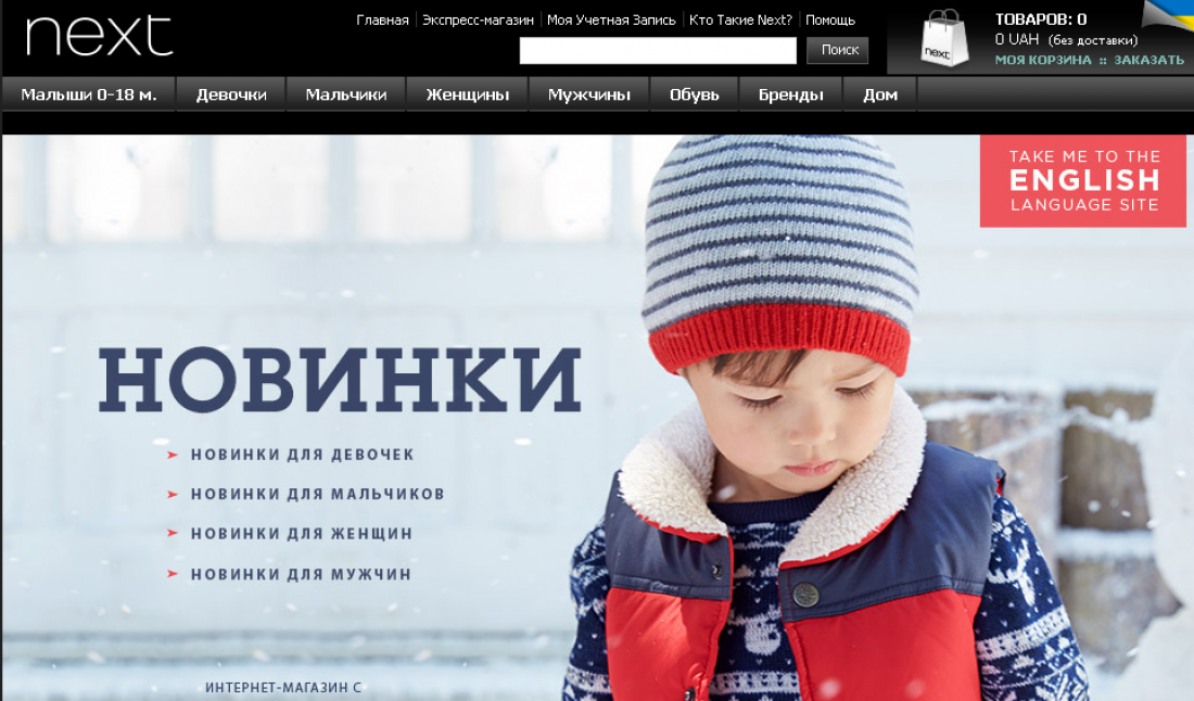 Некст Интернет Магазин Екатеринбург Официальный Сайт Цены