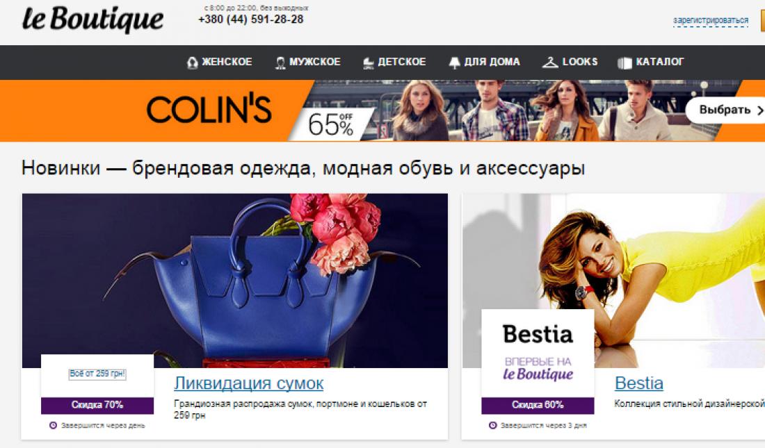 Отзывы лебутик киев интернет магазин