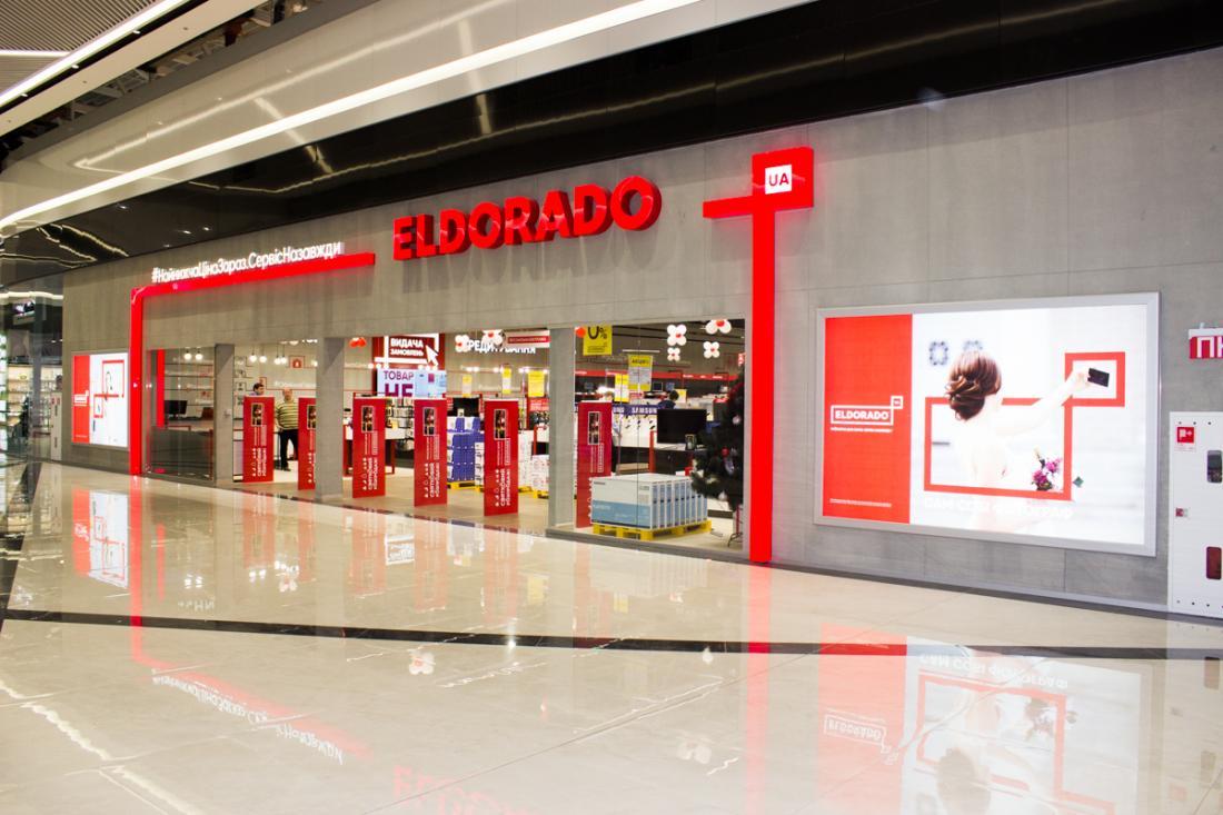 Магазин недели  ELDORADO в ТРЦ Lavina Mall — RetailersUA 1c347b66e27f5