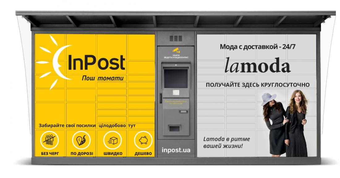 Lamoda.ua запускает доставку с помощью почтоматов — RetailersUA 057902c825a