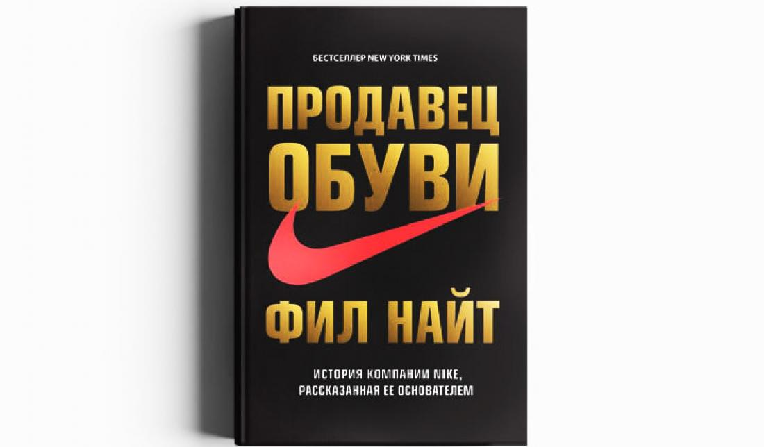 f0cb9700 «Пусть все назовут твою идею безумной… просто продолжай двигаться» Как Фил  Найт создал Nike