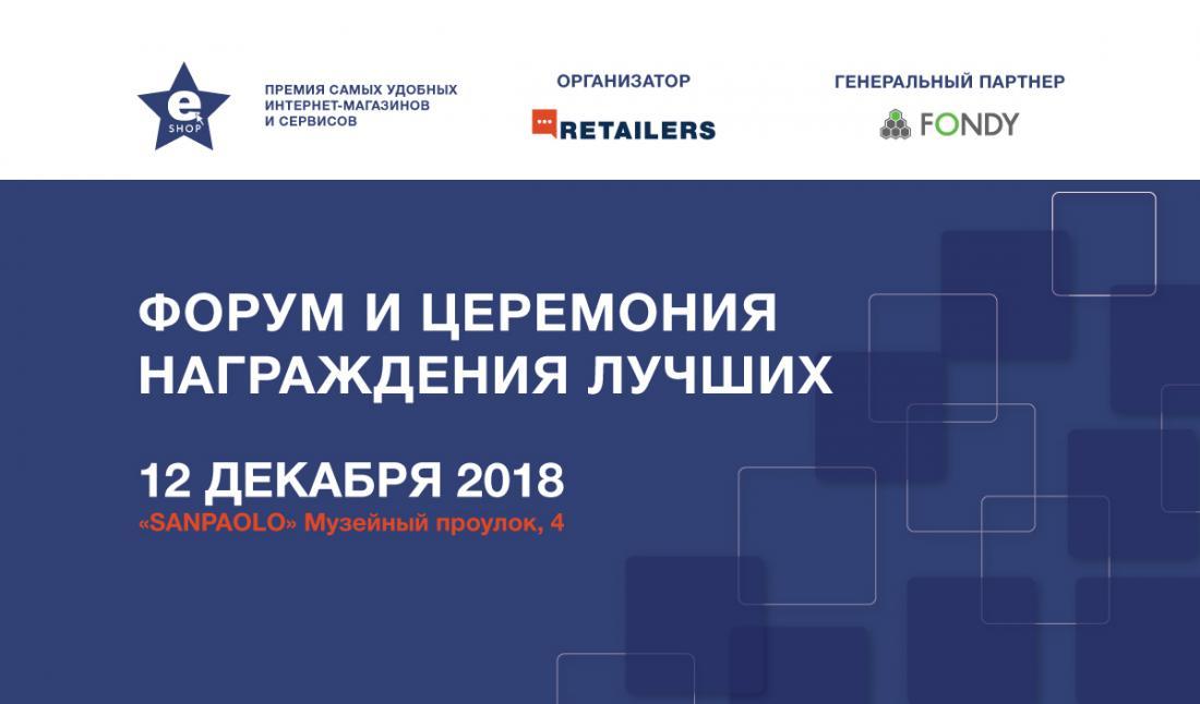 Fondy с Retailers оценят удобство украинских интернет-магазинов и сервисов.  Методология и список участников конкурса E-shop 2018 9d35eba4967