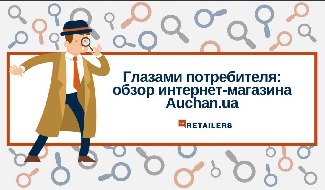 45612da91c0e5 Глазами потребителя: обзор работы интернет-магазина Auchan.ua ...