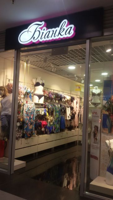 Магазин женского белья краснодар купить женское дешевое белье