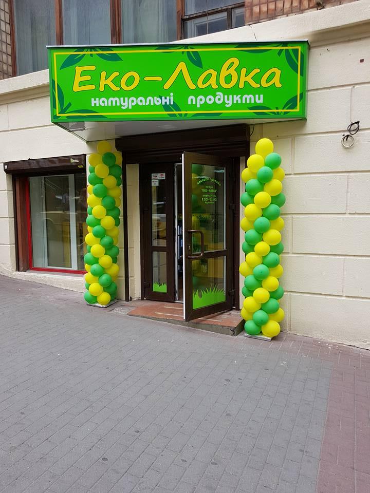 edd69cb06 В Днепре магазин площадью 40 кв. м открылся по адресу пр. К. Маркса, 57. Об  этом сказано на Facebook-странице ритейлера