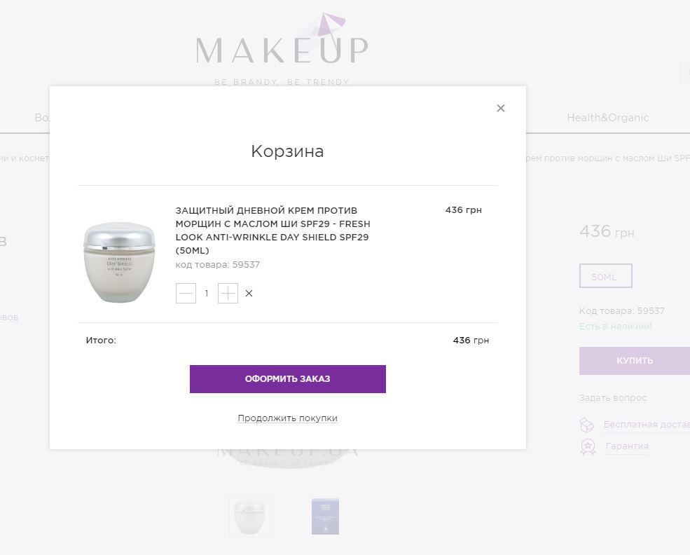 Реклама магазина интернет магазин косметики makeup.ua как разрекламировать проект